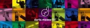 明日のダーツが楽しくなる dartsmeeee