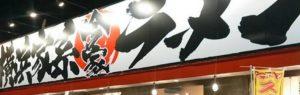 横浜家系ラーメン 吟家 東金店